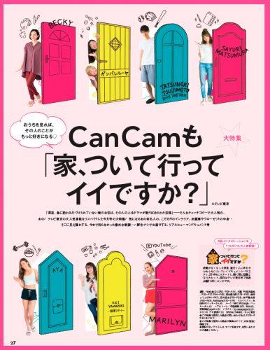 CanCam2018年9月号家企画