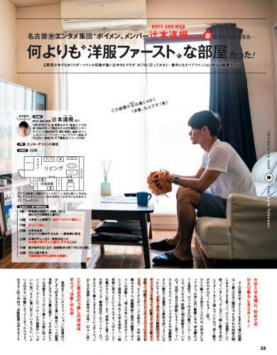 CanCam2018年9月号ボイメン辻本さん