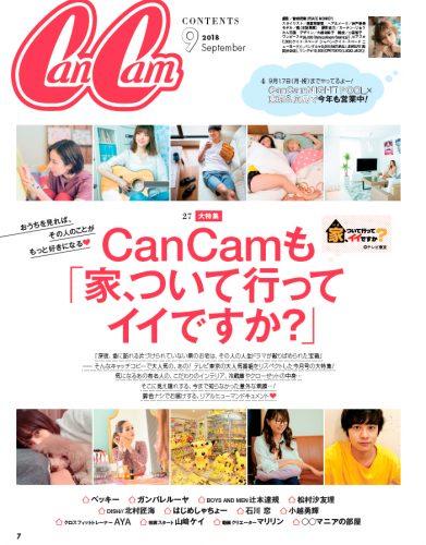 CanCam2018年9月号もくじ