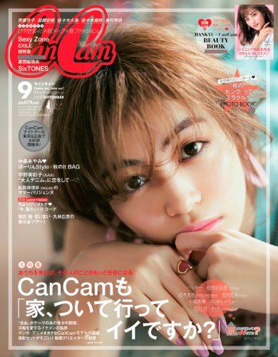 CanCam2018年9月号表紙