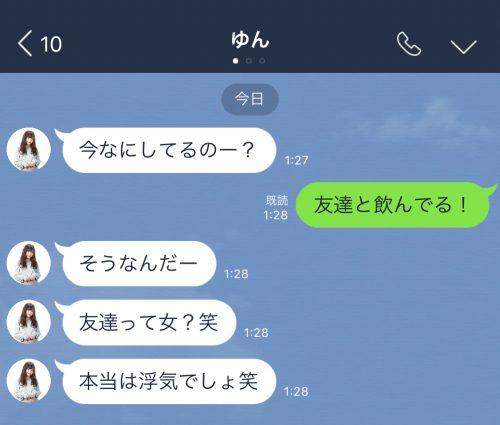 モテ、LINE、恋愛