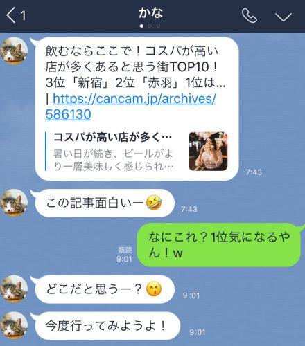 朝LINE