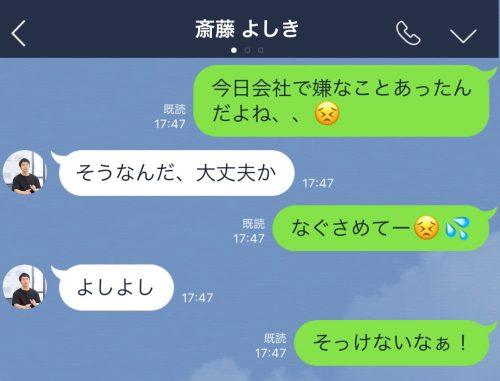 アプリ 危ない さん 斎藤