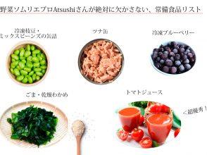 Atsushiさん常備食材リスト