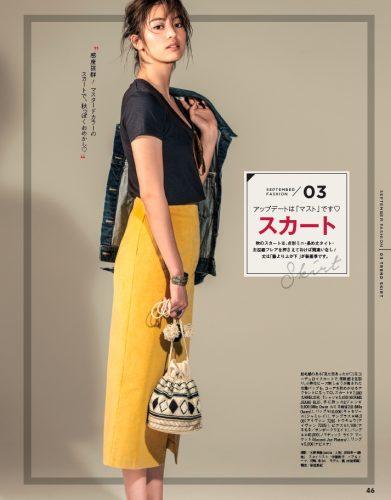 CanCam2018年10月号スカート