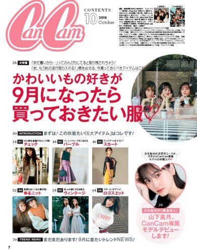 CanCam2018年10月号もくじ