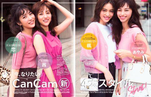 CanCam2018年10月号4大スタイル