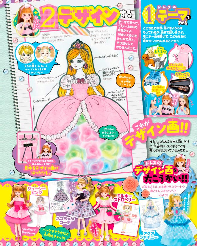リカちゃんファンブックドレスデザイン画