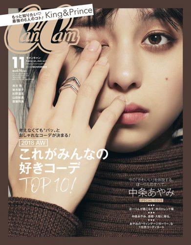 CanCam,11月号,表紙,中条あやみ