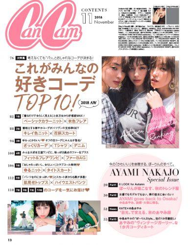 CanCam2018年11月号もくじ