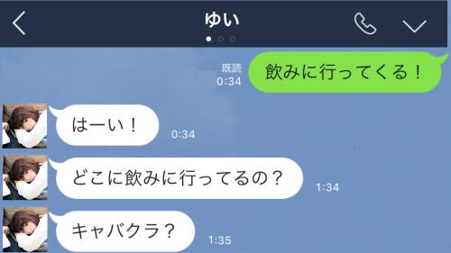 恐怖LINE