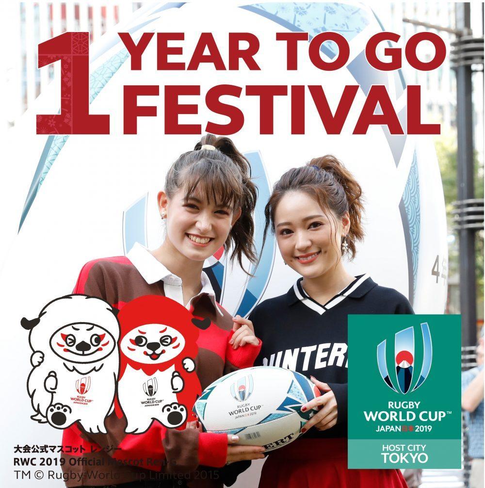 ラグビーワールドカップ2019™日本大会開催1年前イベント、トラウデン直美、まい、chay、ラグビー、ラグビーワールドカップ、フォトフレーム