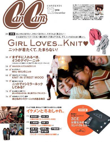 CanCam2018年12月号もくじ