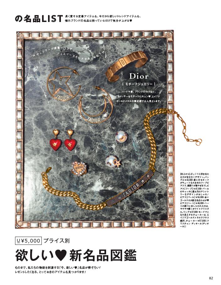 CanCam2018年12月号名品図鑑