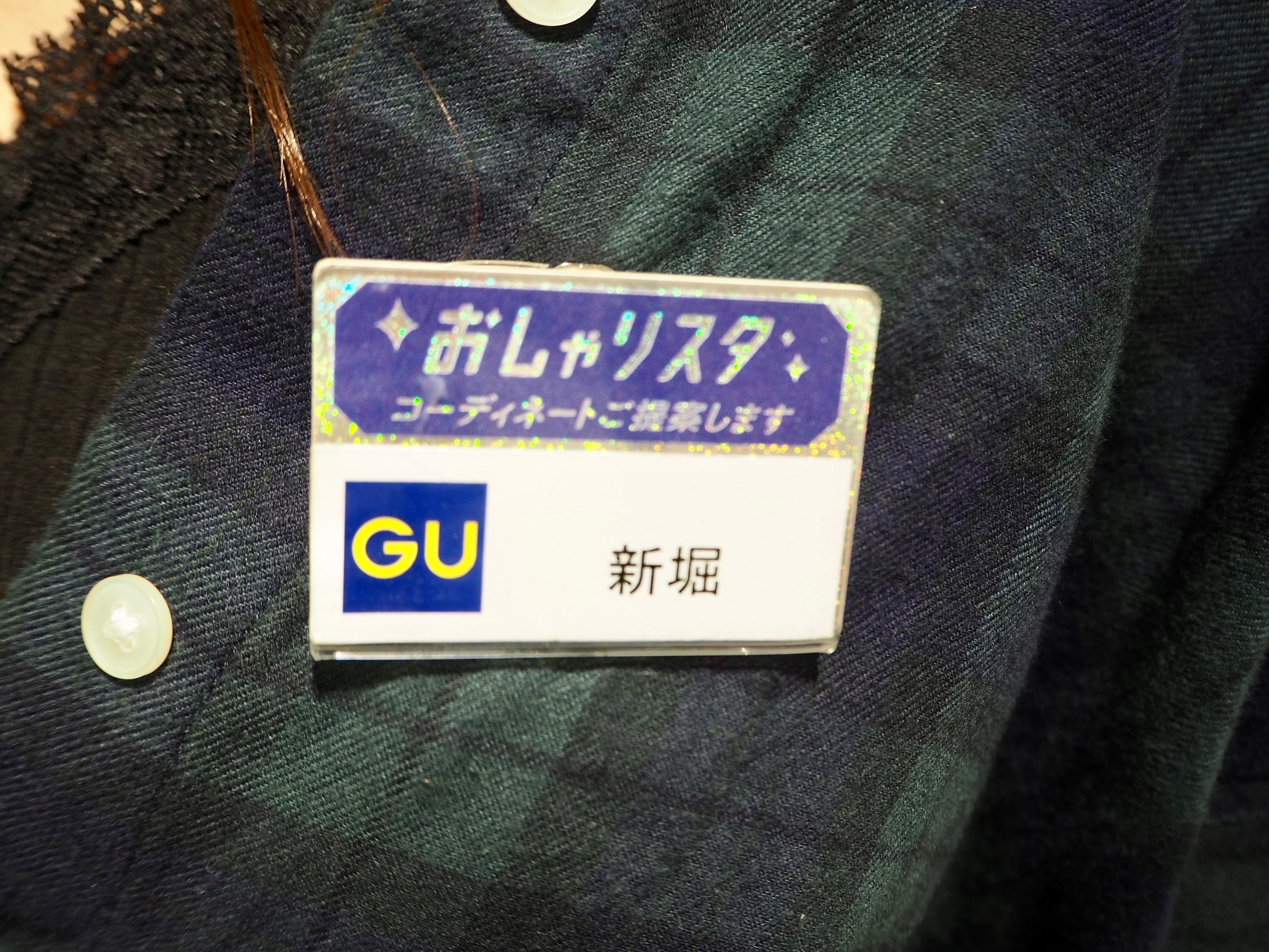 GUのおしゃリスタ