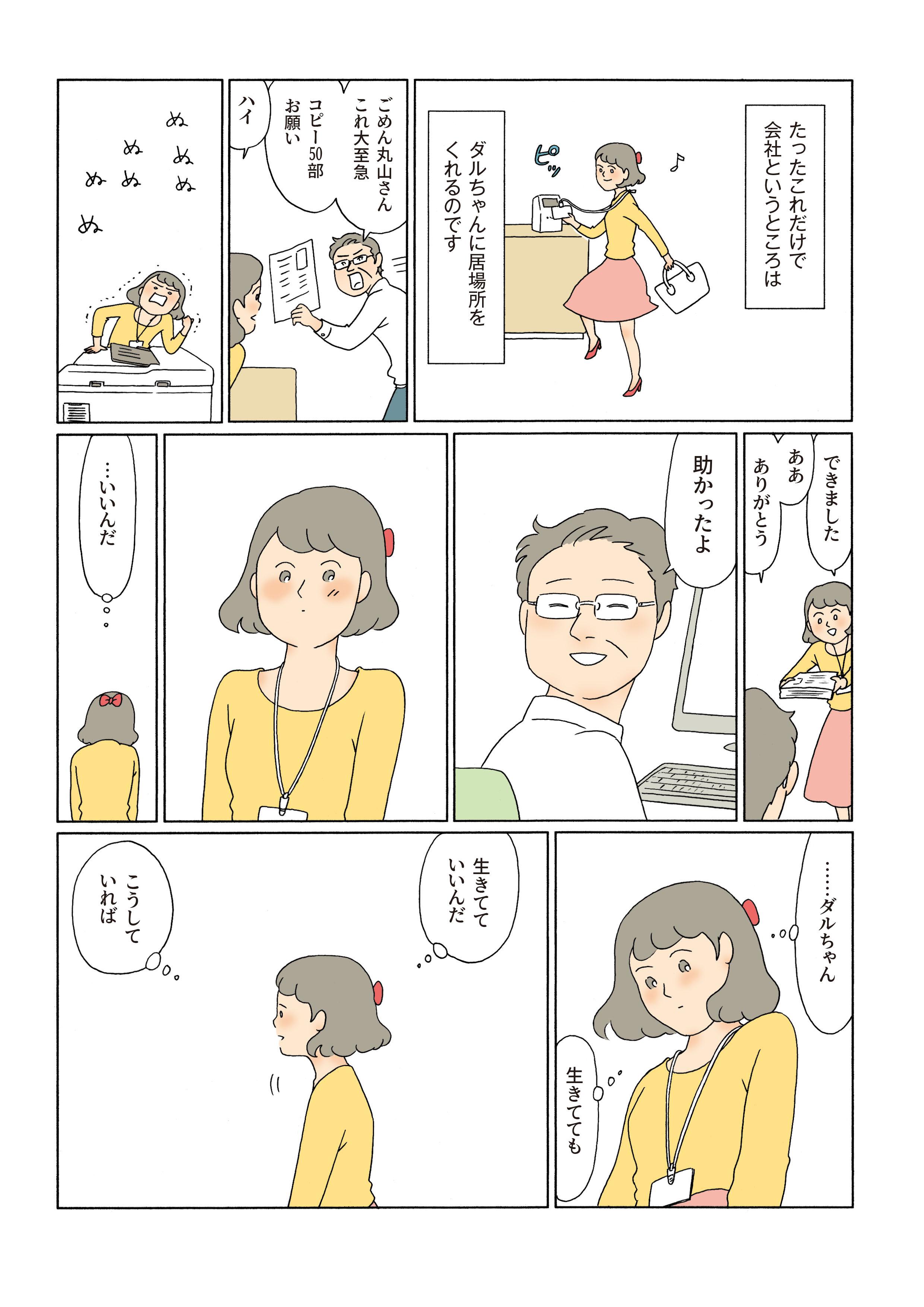 ダルちゃん