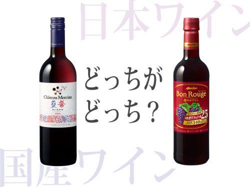 日本ワインと国産ワイン