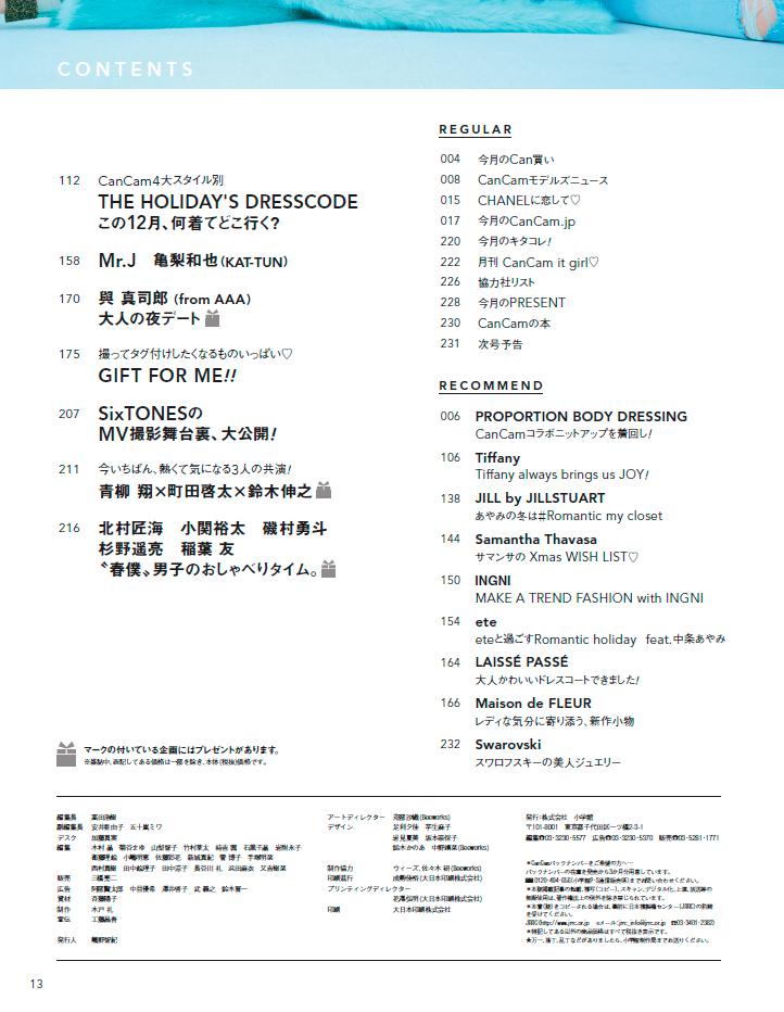CanCam2019年1月号もくじ