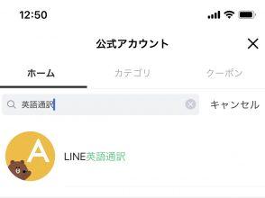 LINE翻訳