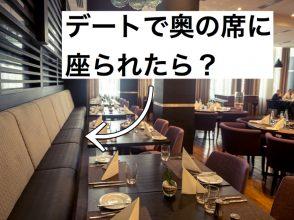 レストランの席