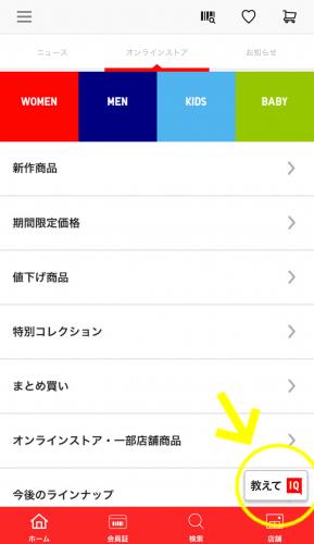 ユニクロのアプリがとにかく使える!