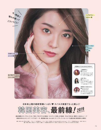 CanCam3月号「韓国美容、最前線! 2019」