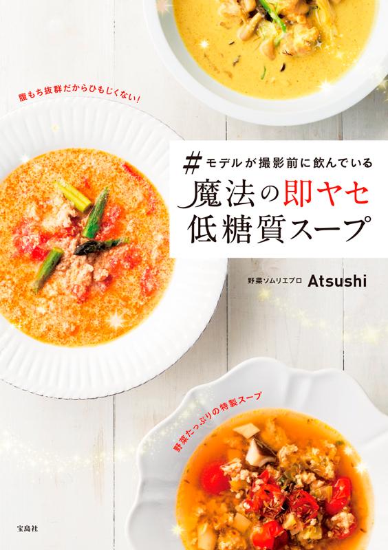 低糖質スープ表紙