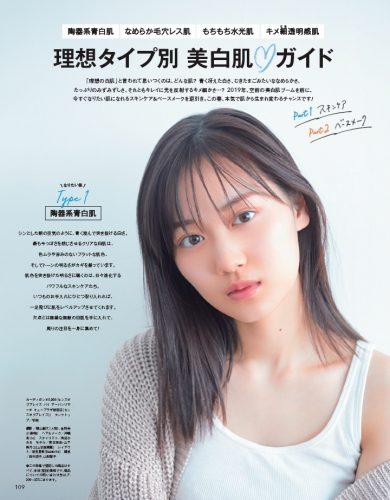 CanCam2019年4月号美白肌ガイド