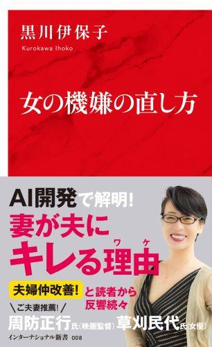 AI研究者・黒川伊保子さんのベストセラー『女の機嫌の直し方』。