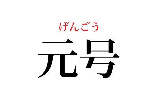 元号の読み方