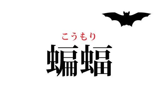 蝙蝠の読み方