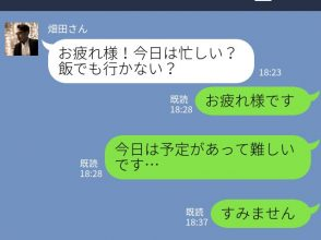 非モテLINE