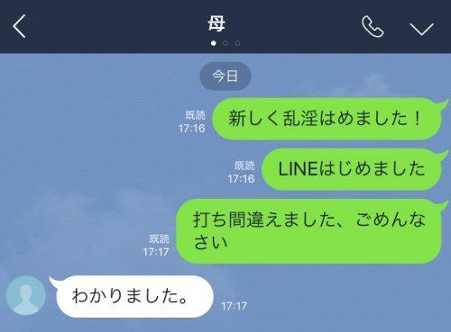 LINEの誤変換