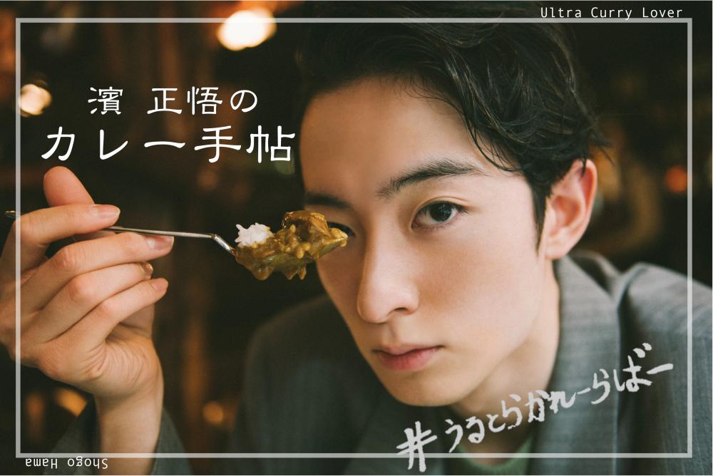 濱 正悟のカレー手帖
