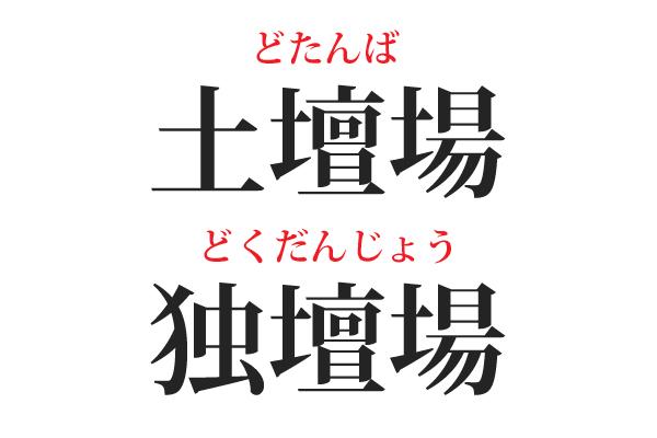 土壇場と独壇場_読み方