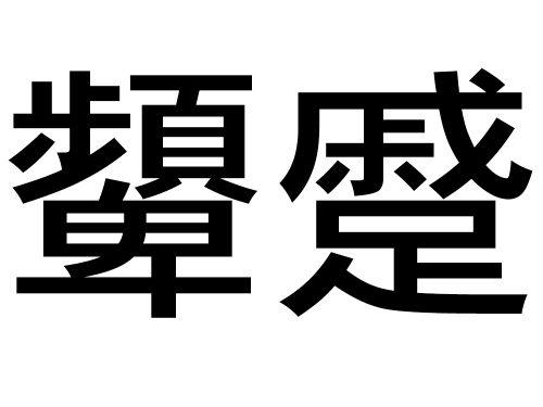 つまずく 漢字