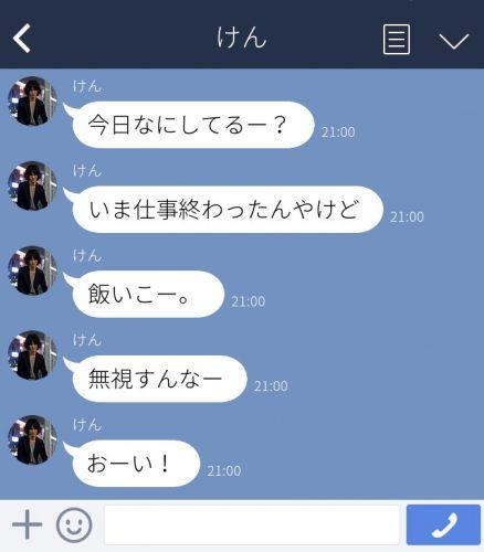 追撃LINE