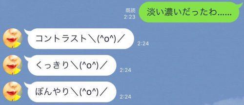 爆笑LINE