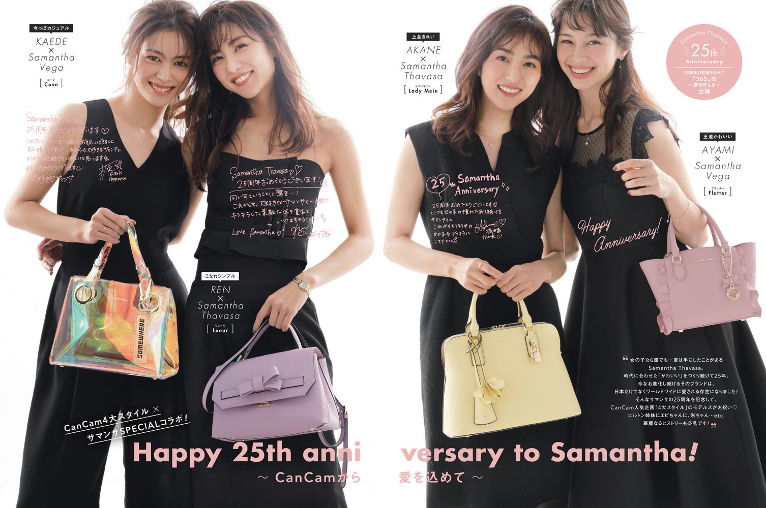 サマンサ、堀田茜、中条あやみ、楓、石川恋、25周年