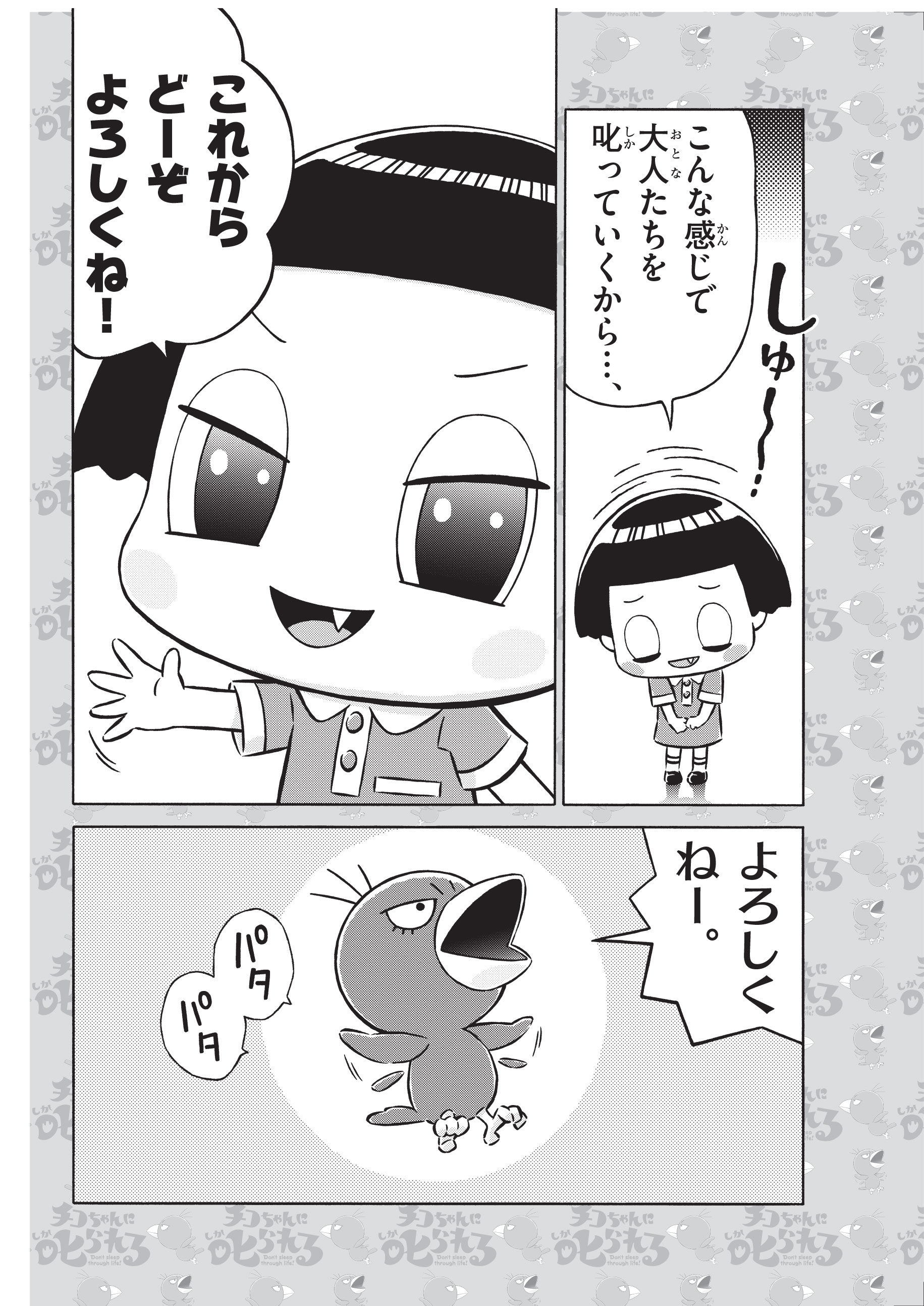 チコちゃん_自己紹介_P07