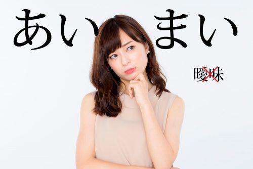 あいまい」って漢字で書ける?「曖味」ではないですよ!