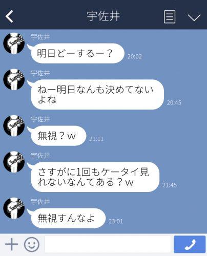 鬼LINE