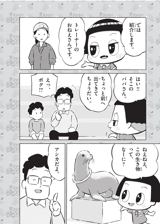 チコちゃん_水族館_P04
