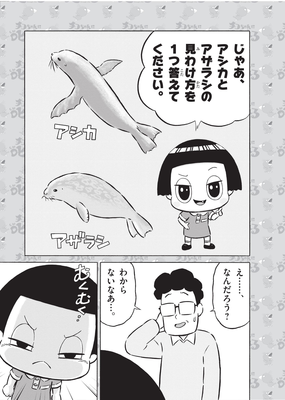 チコちゃん_水族館_P05