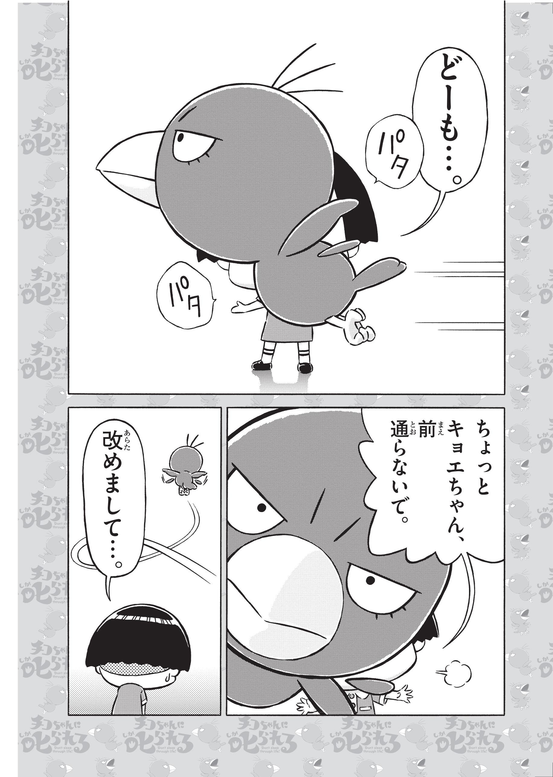 チコちゃん_自己紹介_P03