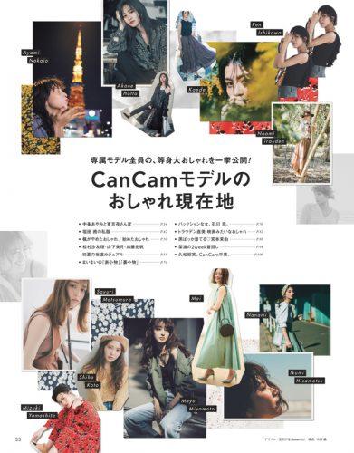 CanCam2019年6月号おしゃれ現在地