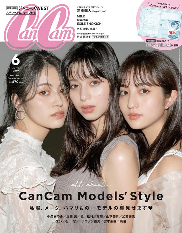 CanCam2019年6月号表紙