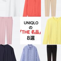 ユニクロ UNIQLO Uniqlo U 2019 春夏アイテム 名品 殿堂入り