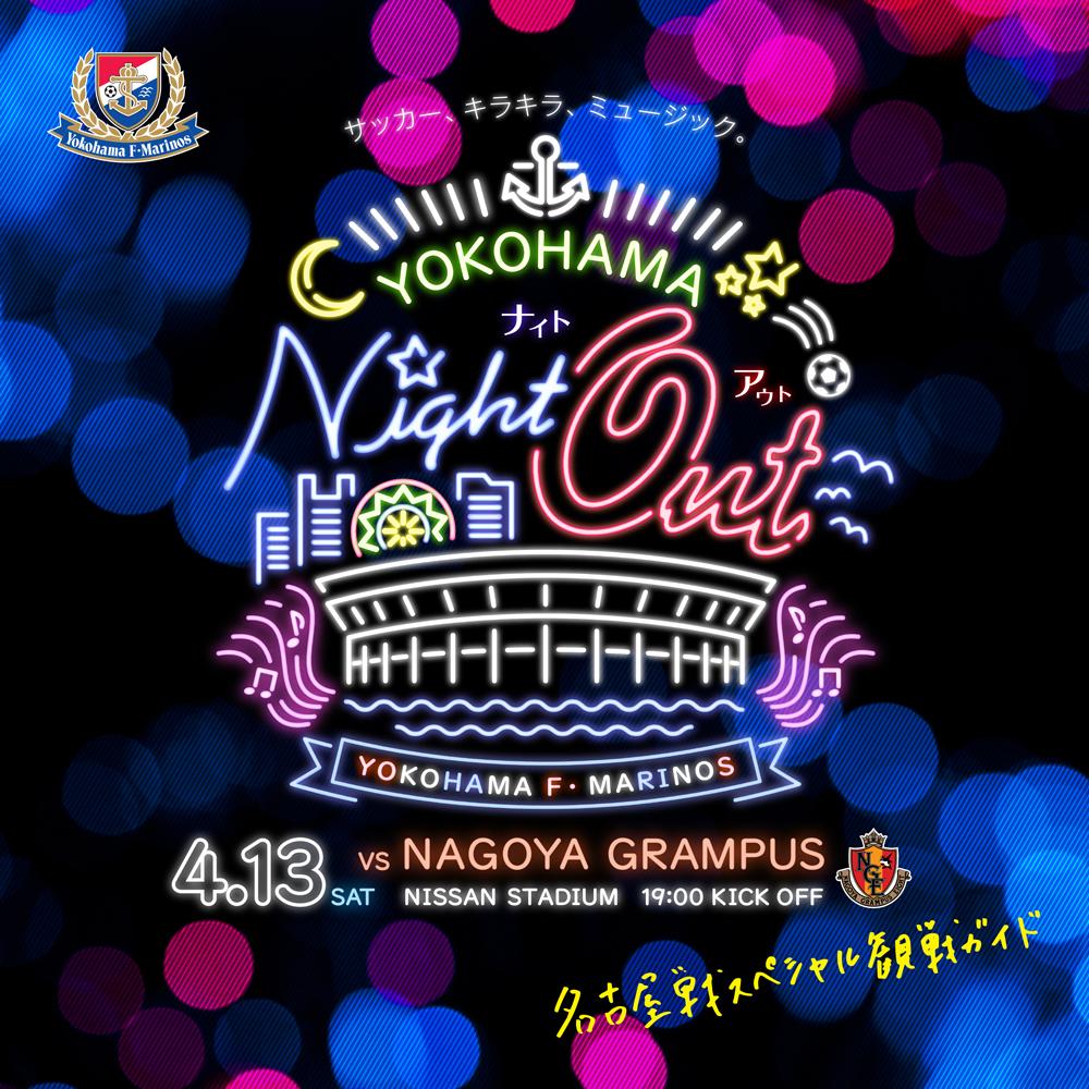 YOKOHAMA NIGHT OUT、スペシャル観戦ガイド、横浜F・マリノス