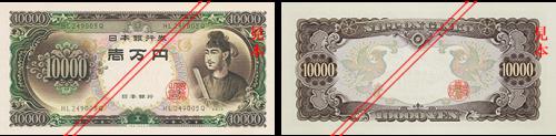 聖徳太子の1万円